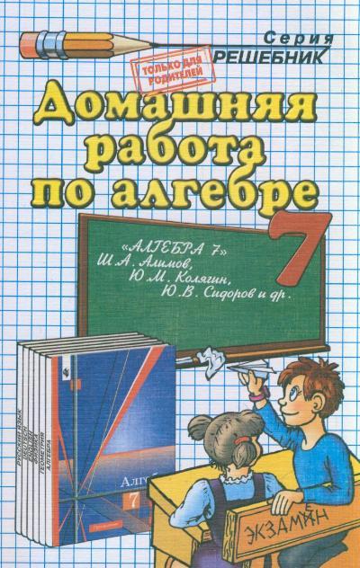 Гдз по русскому языку 7 класс ш